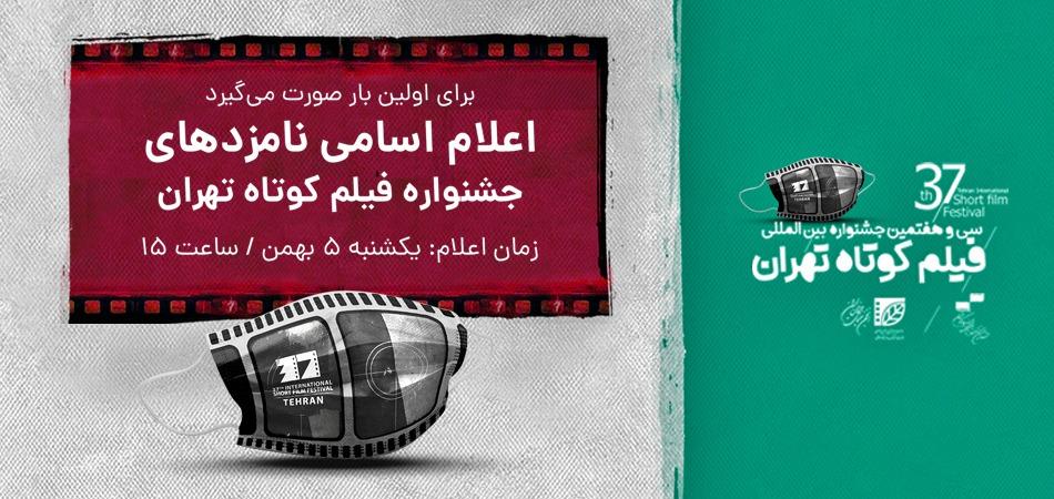 برای اولین بار صورت میگیرد؛ اعلام اسامی نامزدهای جشنواره بینالمللی فیلم کوتاه تهران
