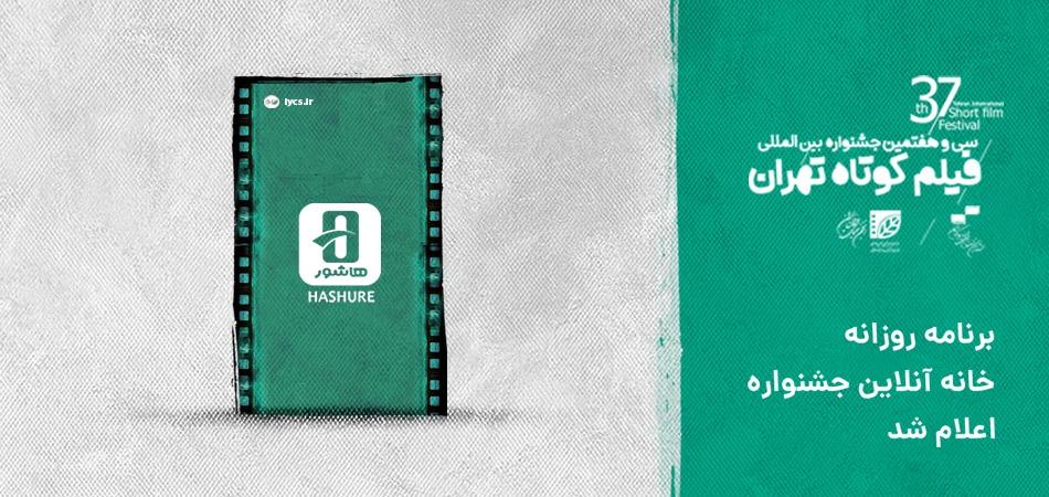 نقد و بررسی آثار جشنواره سی و هفتم در سامانههای برخط نمایش فیلم