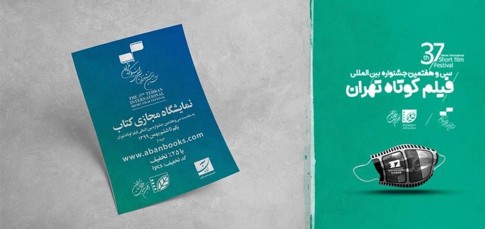 بهمناسبت جشنواره سی و هفتم؛ نمایشگاه مجازی کتاب آبان با تخفیف برگزار میشود