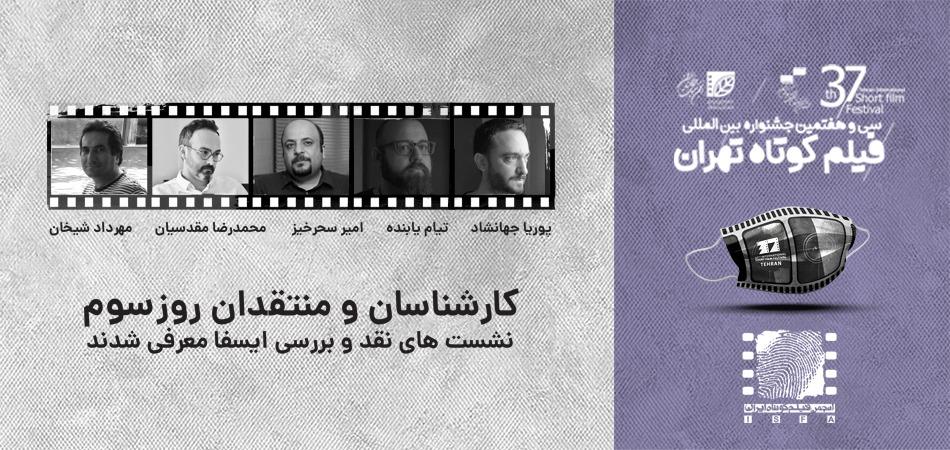 معرفی منتقدان و کارشناسان نشستهای ایسفا در نشستهای روز سوم جشنواره ۳۷
