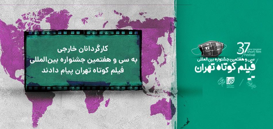 کارگردانان خارجی به سی و هفتمین جشنواره بینالمللی فیلم کوتاه تهران پیام دادند