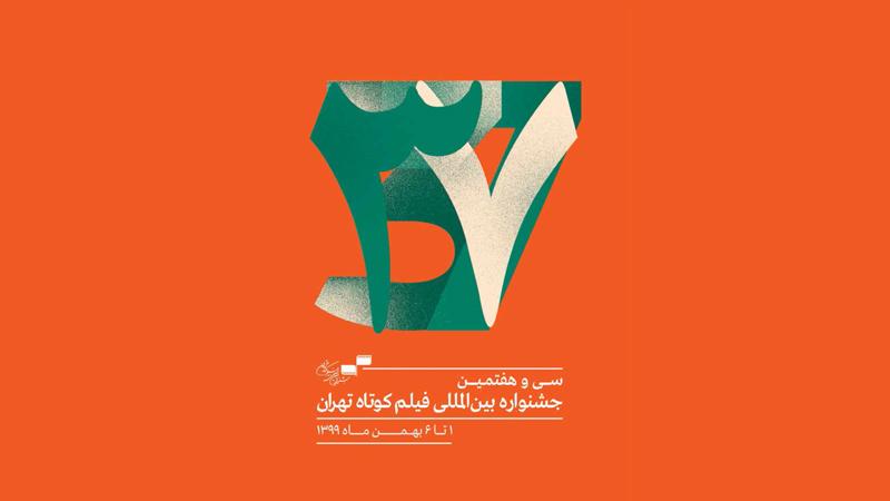 کتاب سی و هفتمین جشنواره فیلم کوتاه تهران منتشر شد