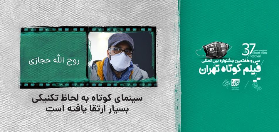 روح الله حجازی: سینمای کوتاه به لحاظ تکنیکی بسیار ارتقا یافته است/مهمترین جشنواره سینمایی ایران