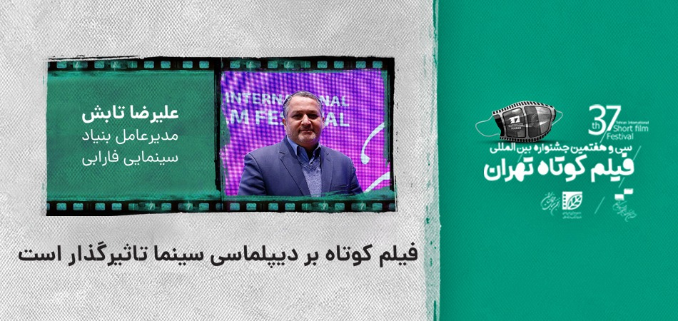 مدیرعامل بنیاد سینمایی فارابی: فیلم کوتاه بر دیپلماسی سینما تاثیرگذار است