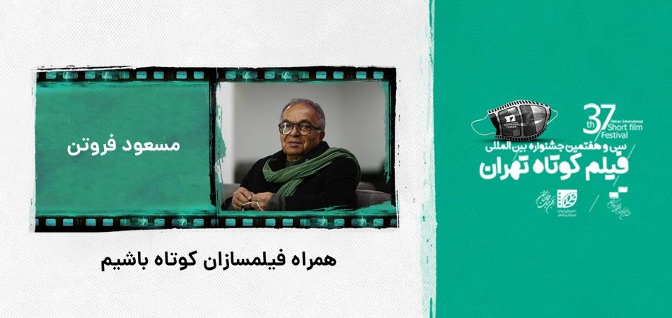مسعود فروتن: همراه فیلمسازان کوتاه باشیم