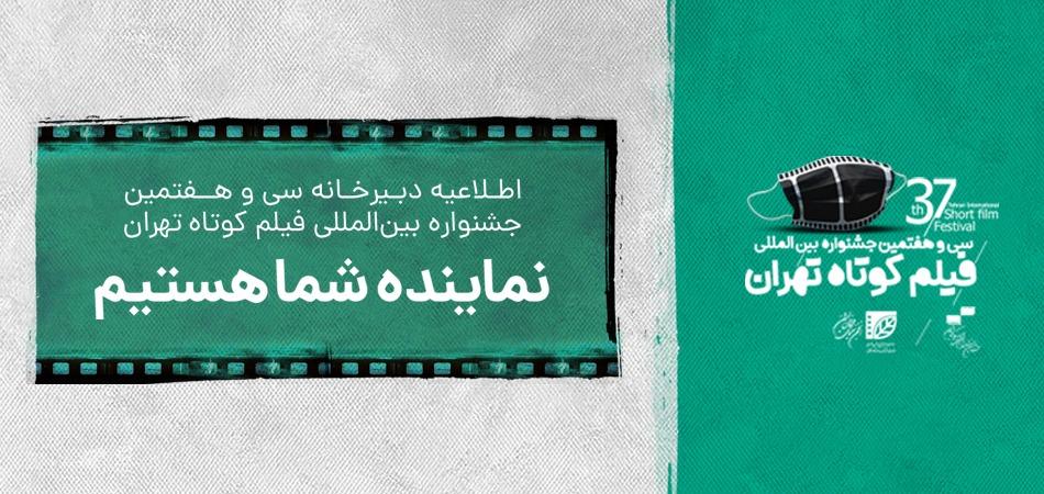 اطلاعیه دبیرخانه سی و هفتمین جشنواره بینالمللی فیلم کوتاه تهران؛ نماینده شما هستیم