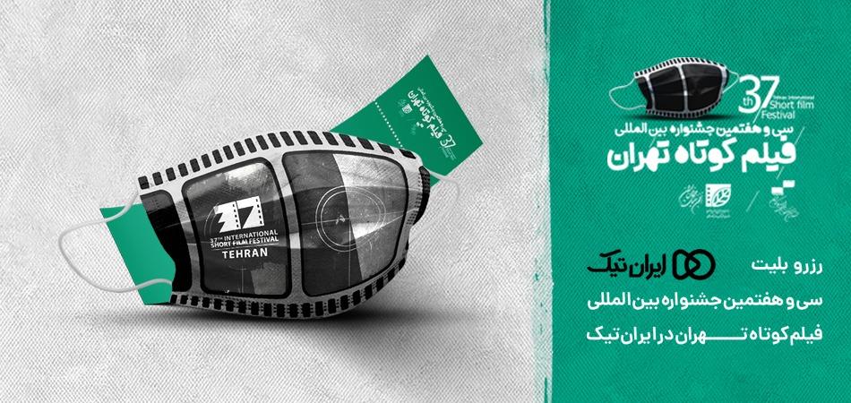 از فردا آغاز میشود؛ رزرو بلیتهای جشنواره سی و هفتم در سایت ایران تیک