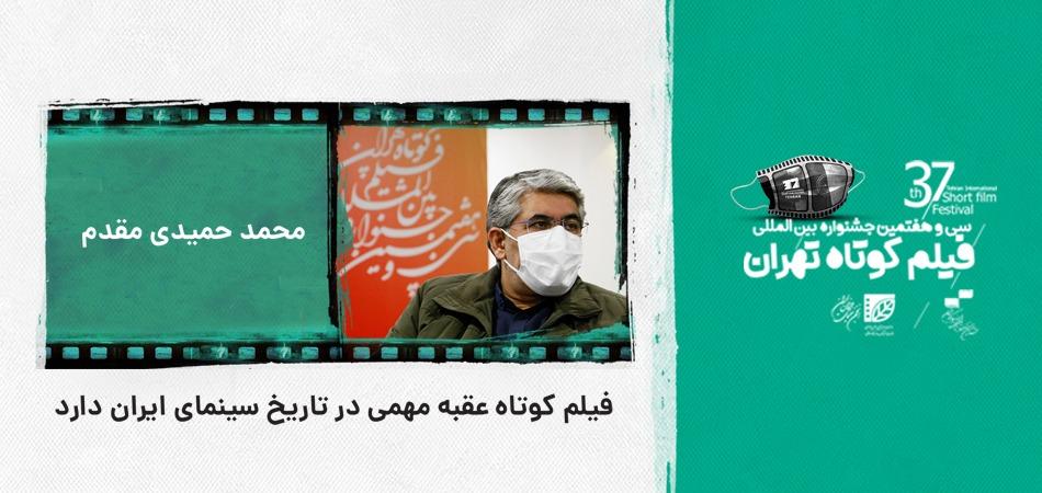محمد حمیدی مقدم: فیلم کوتاه عقبه مهمی در تاریخ سینمای ایران دارد/پایگاهی برای جذب استعدادها