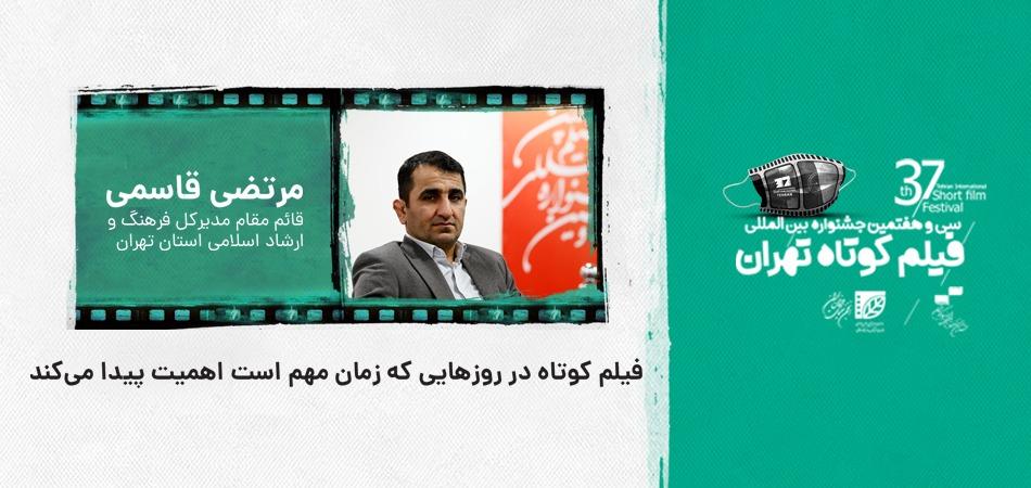 قائم مقام مدیرکل فرهنگ و ارشاد اسلامی استان تهران: فیلم کوتاه در روزهایی که زمان مهم است اهمیت پیدا میکند