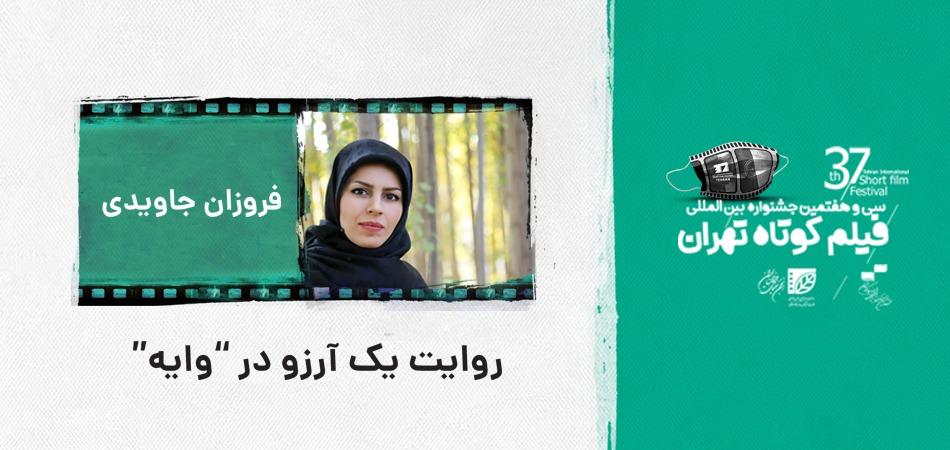 فروزان جاویدی: روایت یک آرزو در «وایه»