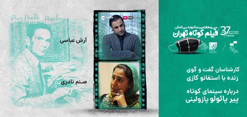 آرش عباسی و صنم نادری؛ کارشناسان نشست آنلاین جشنواره فیلم کوتاه تهران درباره پازولینی