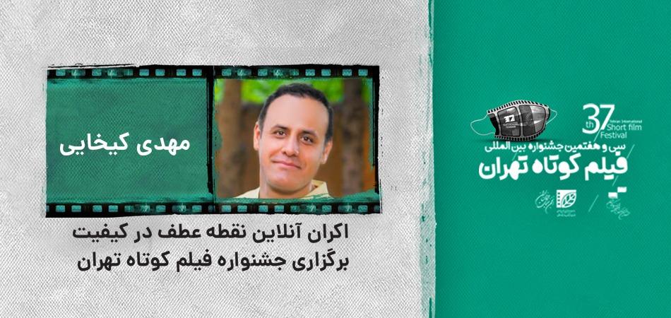مهدی کیخایی: اکران آنلاین نقطه عطف در کیفیت برگزاری جشنواره فیلم کوتاه تهران