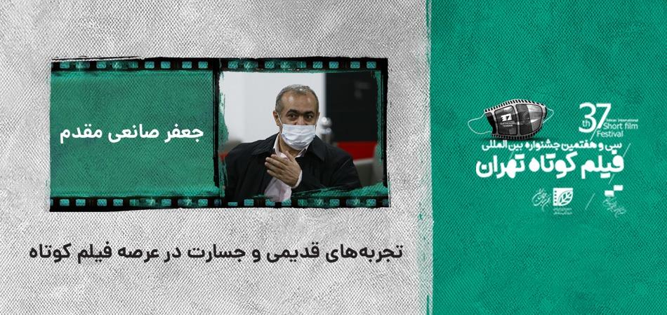 جعفر صانعی مقدم: تجربههای قدیمی و جسارت در عرصه فیلم کوتاه