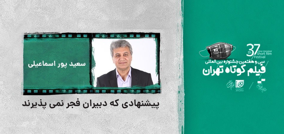 سعید پور اسماعیلی: نامزدهای بخش فیلم های کوتاه و مستند جشنواره فجر مشخص شدهاند/پیشنهادی که دبیران فجر نمیپذیرند
