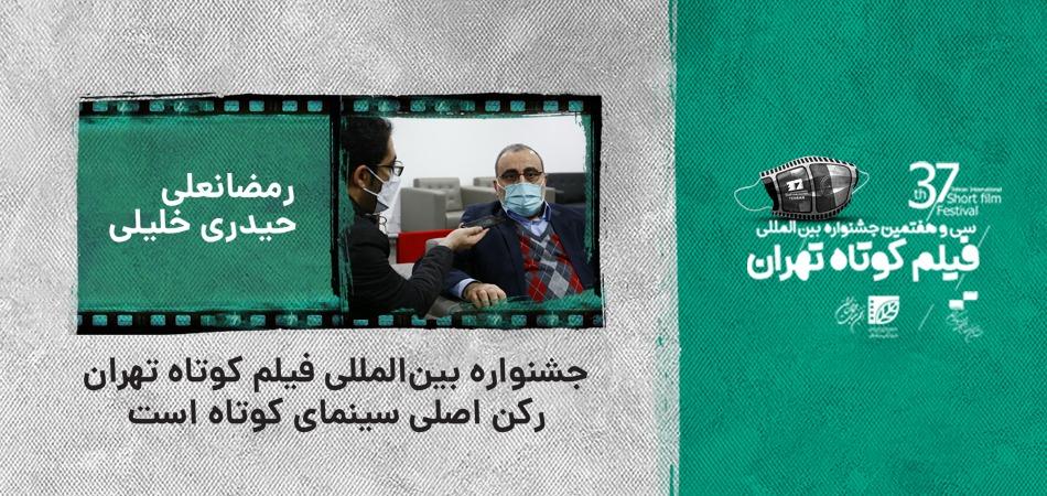 معاون سازمان سینمایی به جشنواره فیلم کوتاه تهران: از ظرفیت فضای مجازی برای جشنوارهها نباید غافل شد