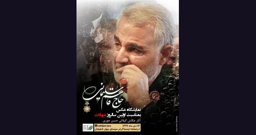 برگزاری نمایشگاه عکس مجازی سردار شهید قاسم سلیمانی در لاهیجان