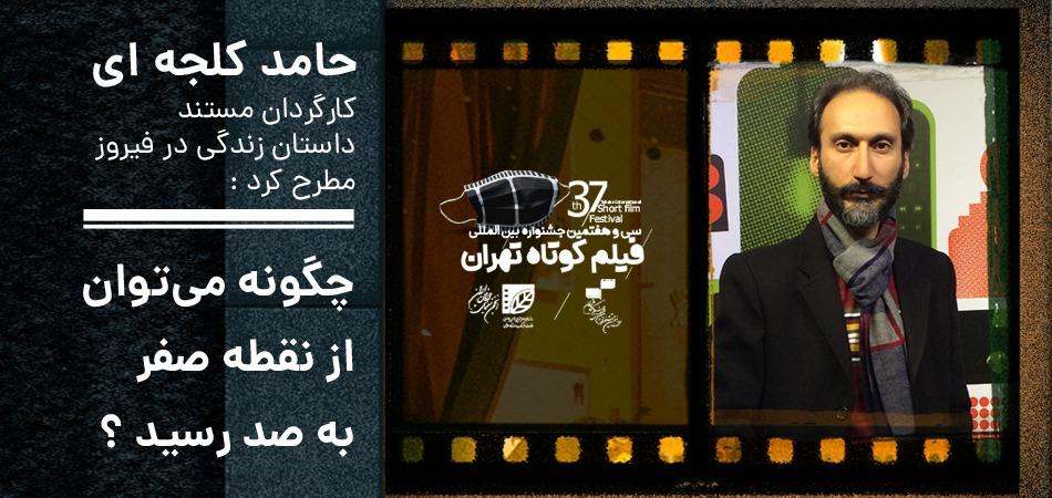 کارگردان مستند «داستان زندگی در فیروز» مطرح کرد: چگونه میتوان از نقطه صفر به صد رسید؟/ تلاشهایی برای دیده شدن