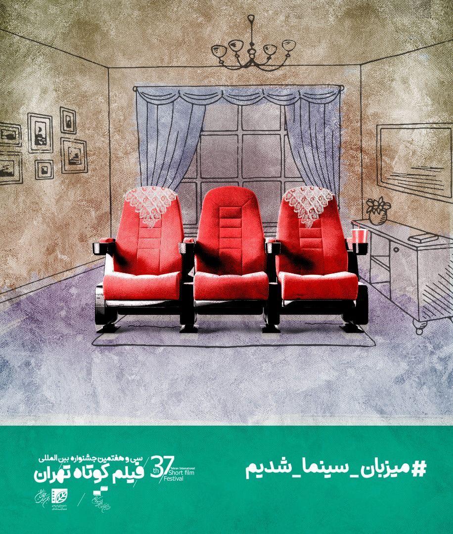 کدام فیلمها در روز پنجم جشنواره بینالمللی فیلم کوتاه تهران اکران میشود؟