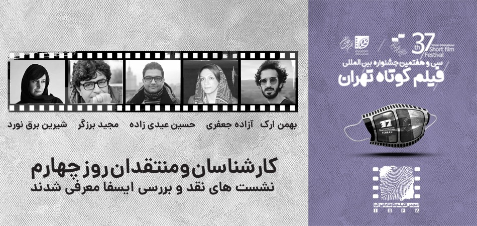 معرفی منتقدان و کارشناسان نشستهای ایسفا روز چهارم جشنواره ۳۷