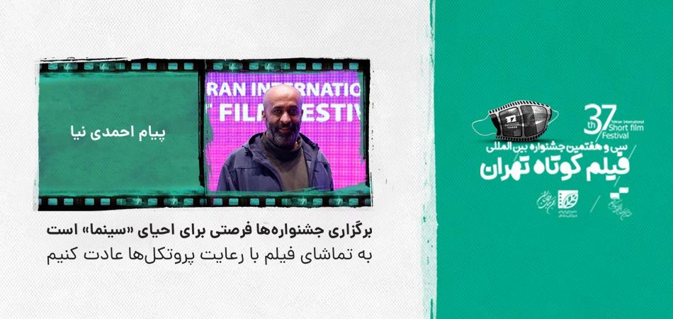 پیام احمدی نیا در حاشیه جشنواره فیلم کوتاه تهران مطرح کرد: برگزاری جشنوارهها فرصتی برای احیای «سینما» است/ به تماشای فیلم با رعایت پروتکلها عادت کنیم