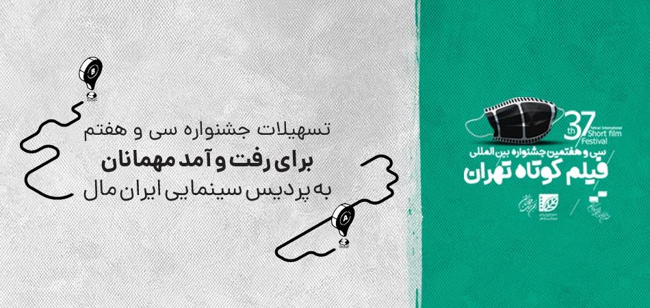 تسهیلات جشنواره سیوهفتم برای رفتوآمد مهمانان به ایران مال