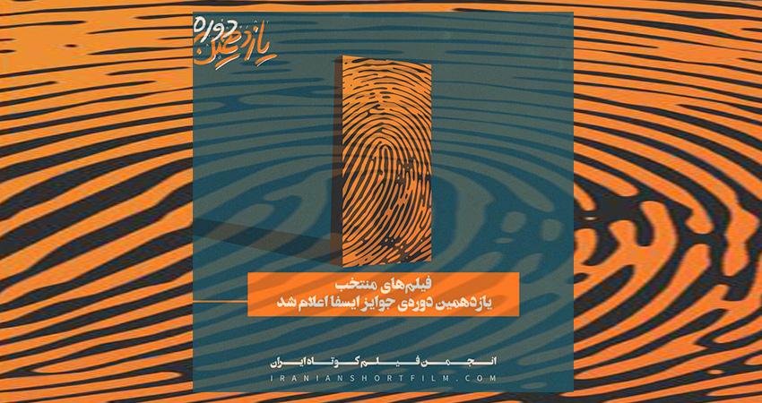 آثار راهیافته به یازدهمین دوره جوایز آکادمی فیلم کوتاه ایران
