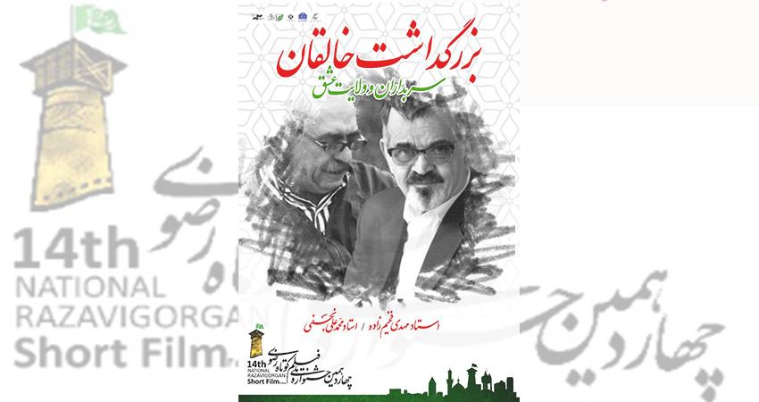 بزرگداشت محمدعلی نجفی و مهدی فخیمزاده در جشنواره ملی فیلم کوتاه رضوی