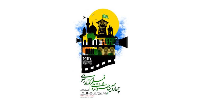در سومین روز از جشنواره فیلم کوتاه رضوی چه خبر است؟