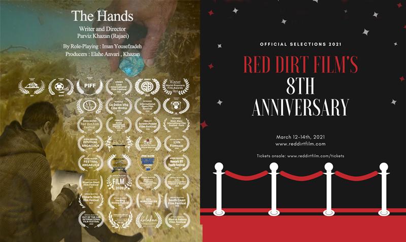 جشنواره آمریکایی میزبان دستها شد