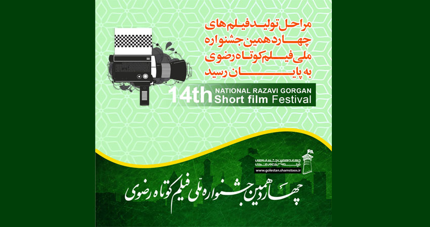 مراحل تولید فیلمهای چهاردهمین جشنواره ملی فیلم کوتاه رضوی به پایان رسید