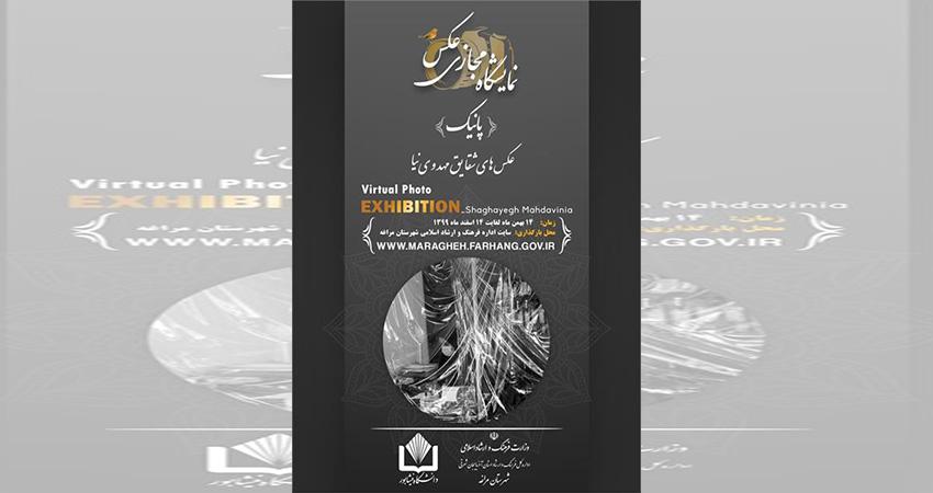 برگزاری نمایشگاه عکس «پانیک» در مراغه