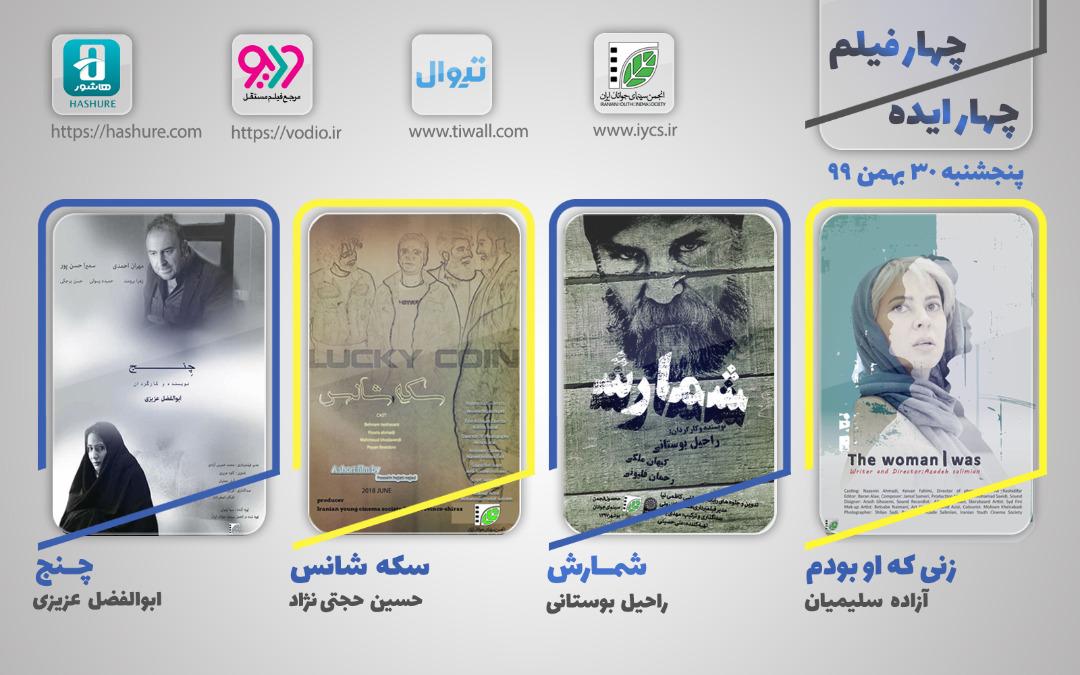 هفته نوزدهم نمایش اینترنتی «چهار ایده، چهار فیلم» از 30 بهمن