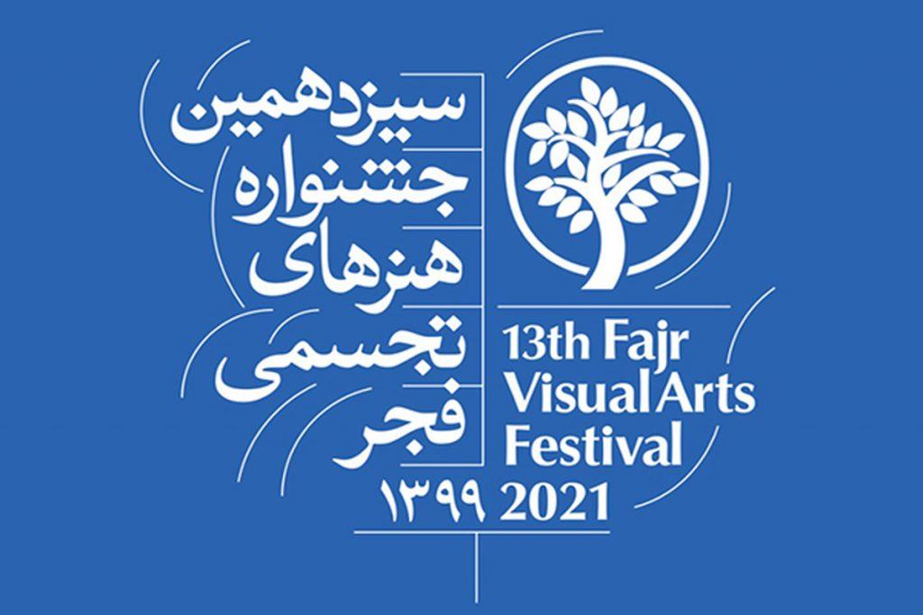 درخشش عکاسان کرمانشاهی در جشنواره هنرهای تجسمی فجر