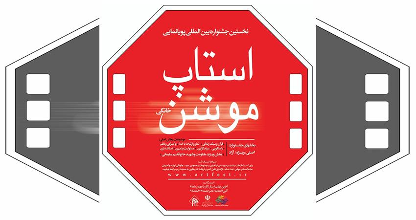 فراخوان نخستین جشنواره بینالمللی تولید انیمیشن خانگی استاپ موشن/ مهلت ارسال آثار تا 30 بهمن 99