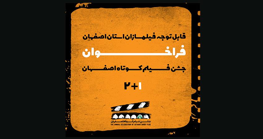 ادغام جشن دوم و سوم فیلم کوتاه اصفهان