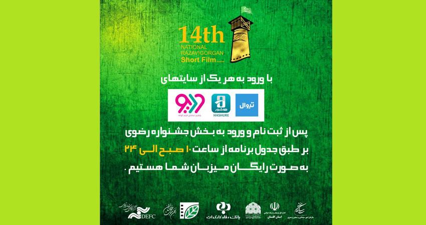 تماشای رایگان آثار چهاردهمین جشنواره ملی فیلم کوتاه رضوی؛ برنامه نمایش های آنلاین روز دوم اعلام شد