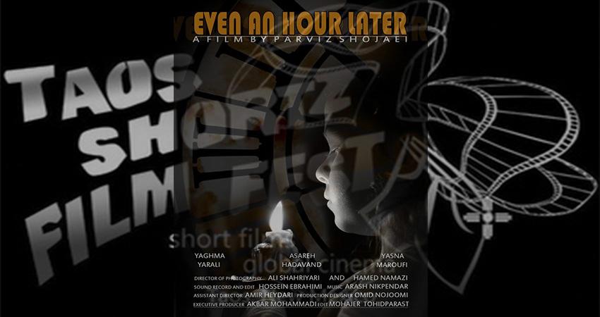 «حتی یک ساعت دیرتر» به آمریکا میرود