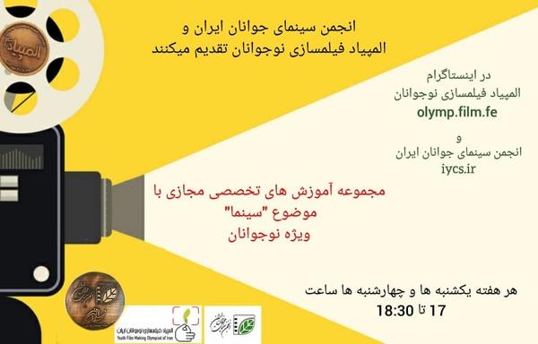برنامه آموزشهای المپیاد فیلمسازی نوجوانان ایران در اسفند ۹۹ اعلام شد