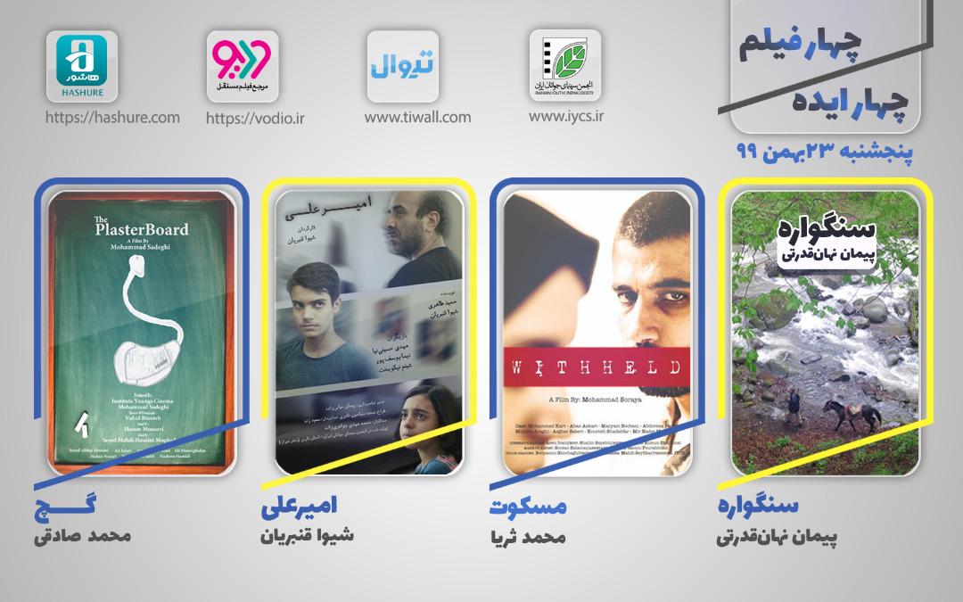 هفته هجدهم نمایش اینترنتی «چهار ایده، چهار فیلم» از 22 بهمن