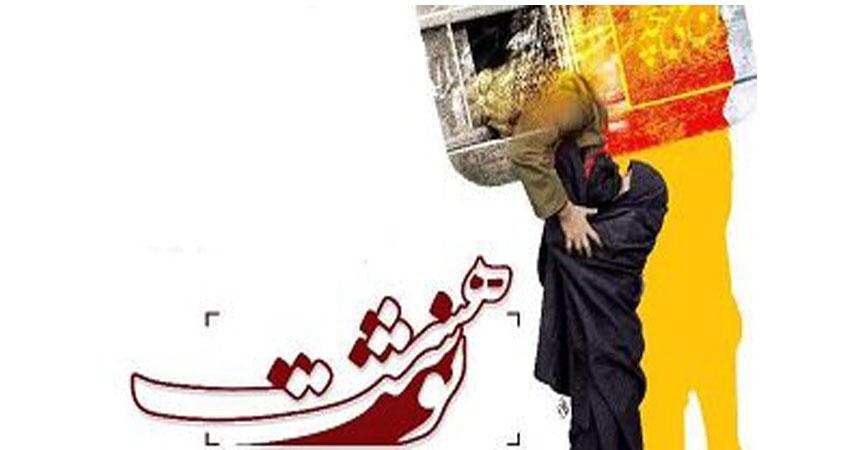 معرفی برگزیدگان سومین جشنواره ملی فیلمنامهنویسی «هشت نوشت»