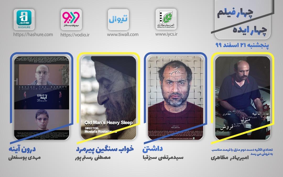 هفته بیستویکم نمایش اینترنتی «چهار ایده، چهار فیلم» از 21 اسفند آغاز شد