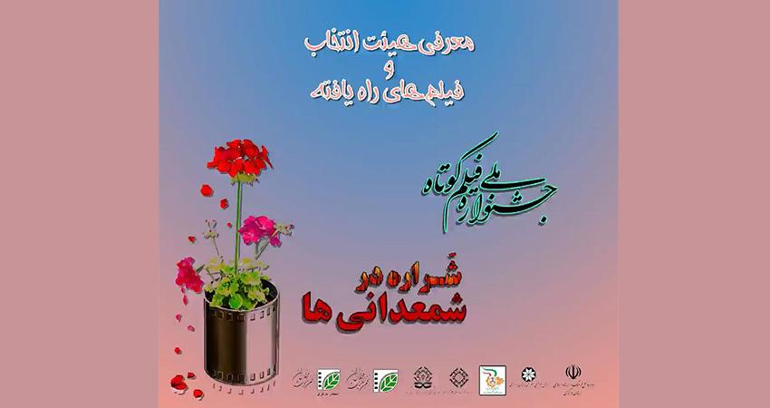 آثار راهیافته به بخش مسابقه جشنواره ملی فیلم کوتاه «شراره درشمعدانیها» استان مرکزی