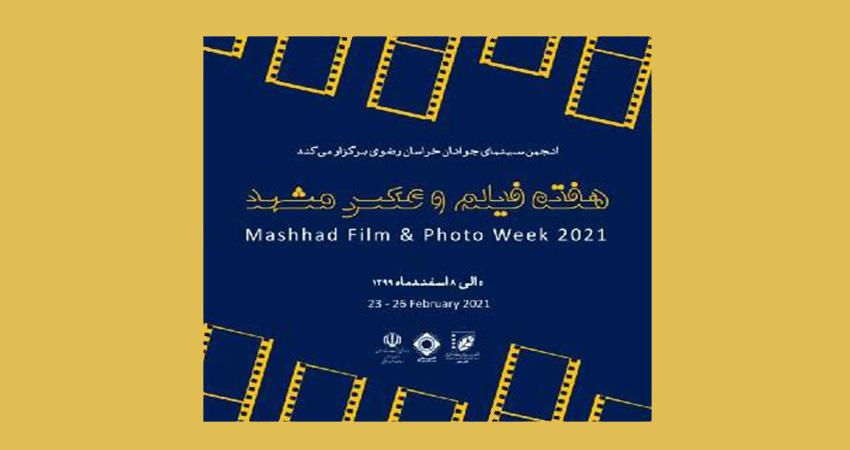 برگزاری هفته فیلم عکس انجمن سینمای جوانان خراسان رضوی