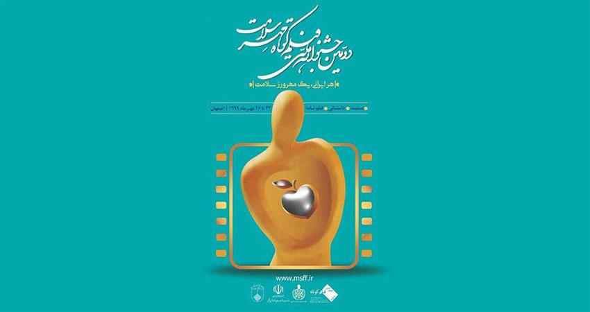 برگزیدگان جشنواره «مهرسلامت» معرفی شدند