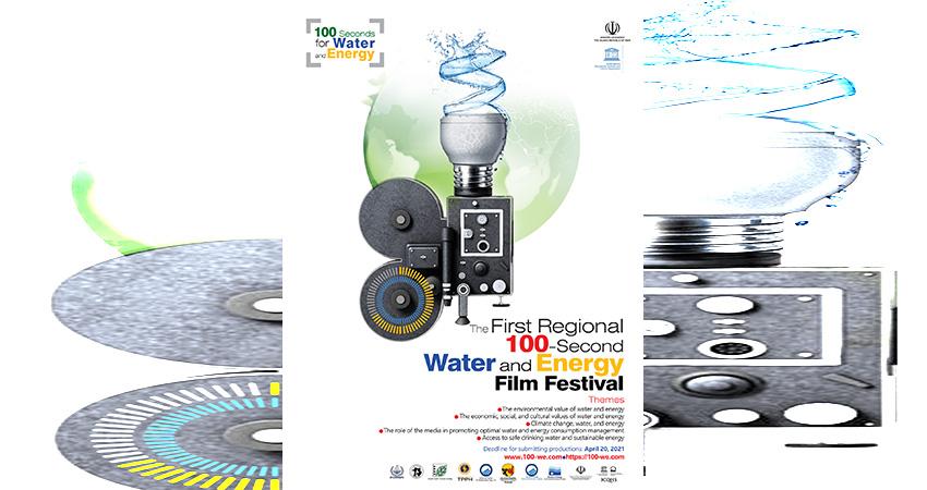 فراخوان نخستین جشنواره منطقهای فیلمهای ۱۰۰ ثانیهای «آب و انرژی»