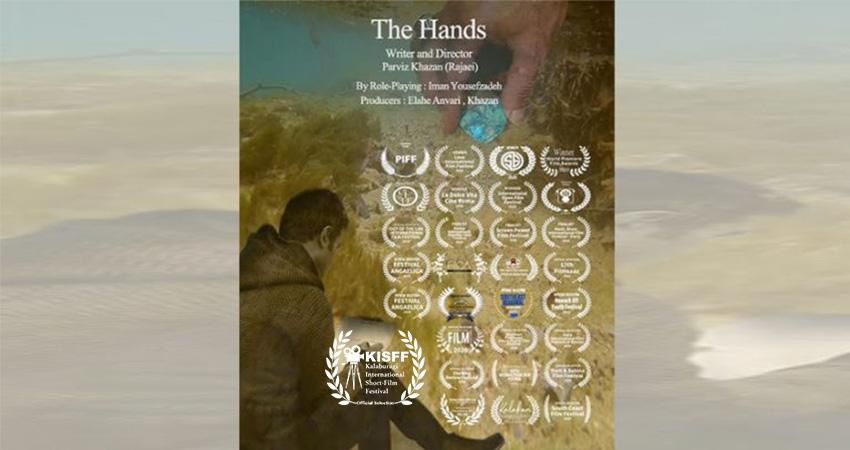 «دستها» در جشنواره هندی