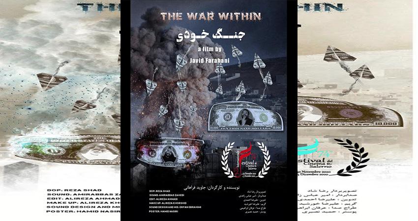«جنگ خودی» در جشنواره آمریکایی