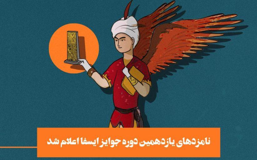 اعلام اسامی نامزدهای یازدهمین جوایز آکادمی فیلم کوتاه ایران