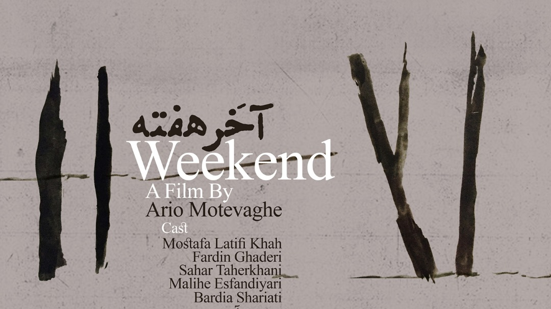 جایزه «آخر هفته» ایرانی از فرانسه