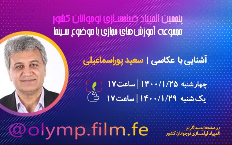 «آشنایی با عکاسی» در المپیاد فیلمسازی نوجوانان ایران